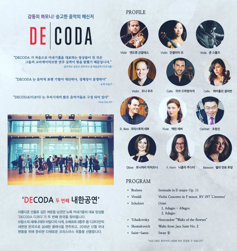 Dec 2018  |  Decoda Concert