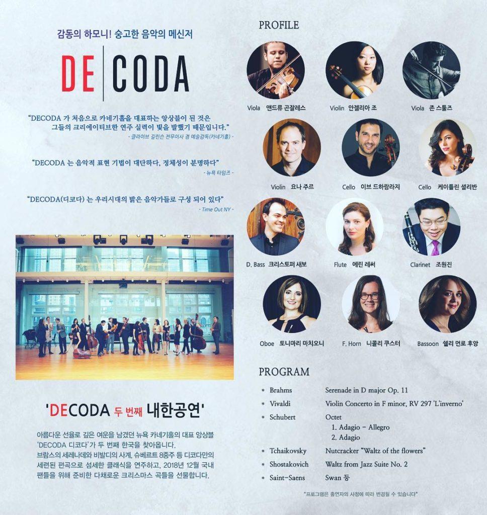 Dec 2018  |  Decoda Concert